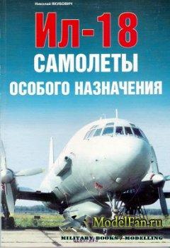 Ил-18. Самолеты особого назначения (Якубович Н.В.)