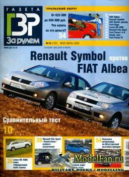 Газета «За рулём» - Регион (Уральский округ) №10 (185) Май-Июнь 2009