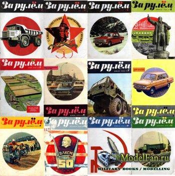 Журнал «За рулём» за 1968 год