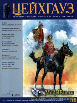 Старый Цейхгауз - Русский Коллекционер Форум о военном антиквариате