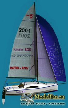 Чертежи парусных кораблей (Sailboat Kavalier, Sailboat New Haven Sharpie, S ...