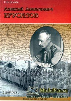 Цейхгауз (Военные биографии) - Алексей Алексеевич Брусилов