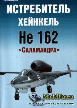 Истребитель Хейнкель He 162 «Саламандра» (Юрий Борисов)