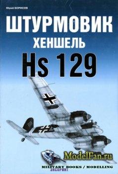 Штурмовик Хеншель Hs 129 (Юрий Борисов)