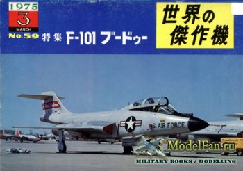 Famous Airplanes of the World (Old Series) №59 (1975) - McDonnell F-101 Voo ...