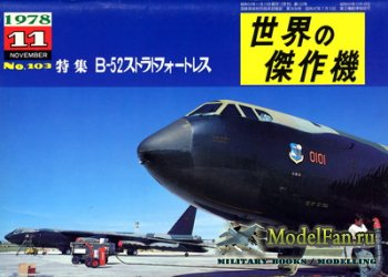 Famous Airplanes of the World (Old Series) №103 (1978) - Boeing B-52 Strato ...