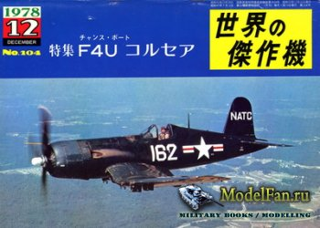 Famous Airplanes of the World (Old Series) №104 (1978) - Chance Vought F4U  ...