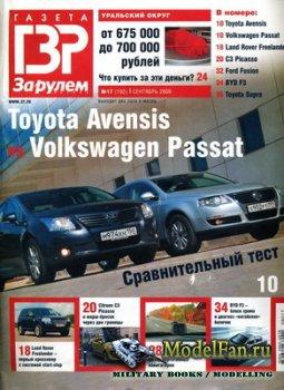 Газета «За рулём» - Регион (Уральский округ) №17 (192) Сентябрь 2009