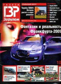 Газета «За рулём» - Регион (Уральский округ) №19 (194) Октябрь 2009