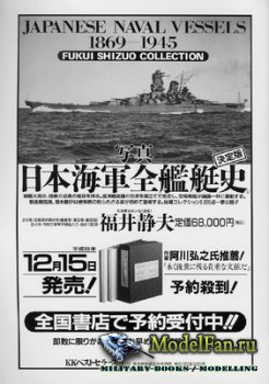 Fukui Shizuo Collection - Japanese Naval Vessels 1869-1945
