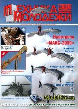 Техника молодёжи №911 (Август 2009)