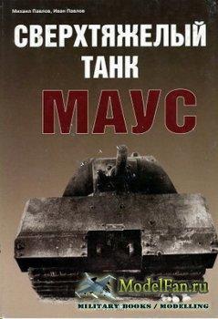 Бронетанковый фонд - Сверхтяжелый танк Маус