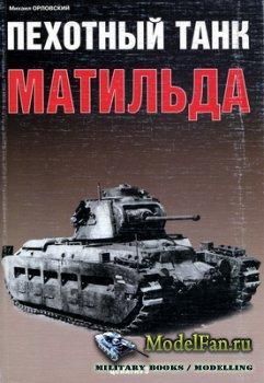 Бронетанковый фонд - Пехотный танк Матильда (Орловский М.)
