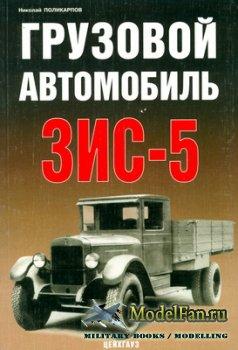 Бронетанковый фонд - Грузовой автомобиль ЗИС-5 (Поликарпов Н.)