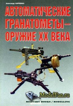 Оружейный фонд - Автоматические гранатомёты - оружие ХХ века (Карпенко А.)