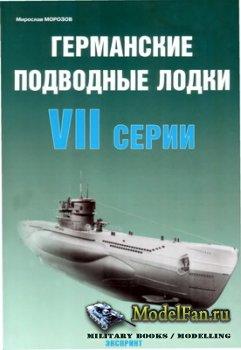 Военно-морской фонд - Германские подводные лодки VII серии (Морозов М.Э.)