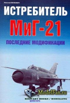 Авиационный фонд - Истребитель МиГ-21. Последнии модификации (Якубович Н.)