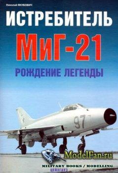 Авиационный фонд - Истребитель МиГ-21. Рождение легенды (Якубович Н.)