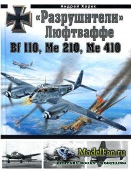 «Разрушители» Люфтваффе Bf 110, Me 210, Me 410 (Андрей Харук)
