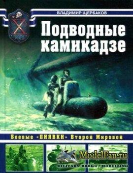 Подводные камикадзе. Боевые