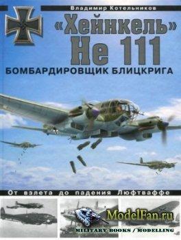 «Хейнкель» He 111. Бомбардировщик блицкрига (Владимир Котельников)