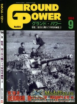 Ground Power Magazine №004 (9/1994) - WW2 German Military Vehicles 2