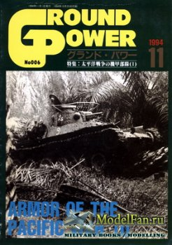 Ground Power Magazine №006 (11/1994) - Armor of the Pacific War (1)