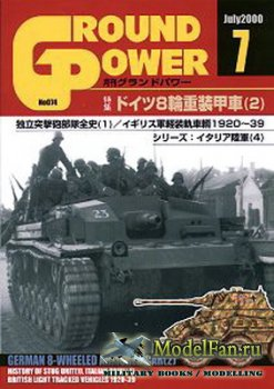 Ground Power Magazine №074 (7/2000) - Sd.Kfz.234