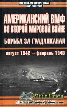 Американский ВМФ во Второй мировой войне. Борьба за Гуадалканал, август 194 ...