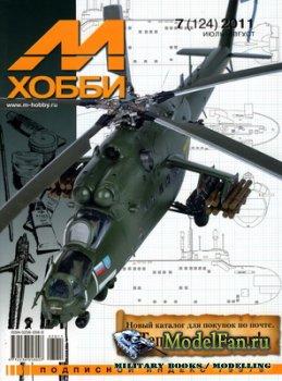 М-Хобби №7 (124) июль-август 2011