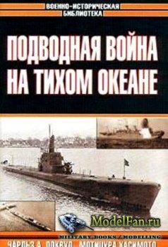 Подводная война на Тихом океане (Антология)