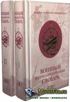 Военный энциклопедический словарь. В 2-х томах