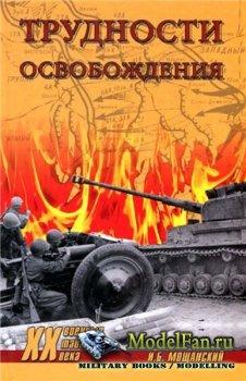 Военные тайны XX века - Трудности освобождения (И. Б. Мощанский)