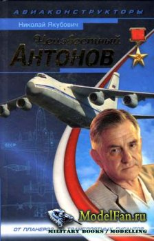 Неизвестный Антонов (Николай Якубович)