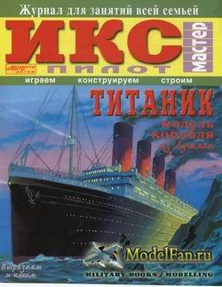 ИКС-Пилот. Мастер - Титаник