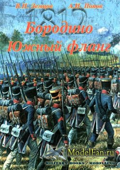 Бородино. Южный фланг (В.Н. Земцов, А.И. Попов)