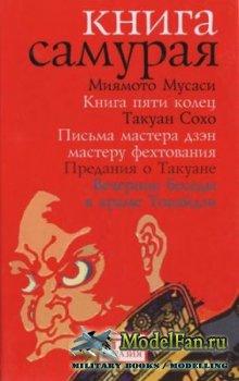 Книга Самурая (Миямото Мусаси, Такуан Сохо)