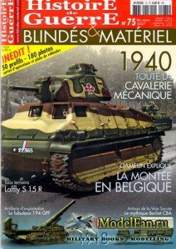 Histoire de Guerre. Blindés & Matériel №75 (fev.-mars. 2007)