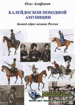 Калейдоскоп походной амуниции. Боевой образ казаков России (Агафонов О.)