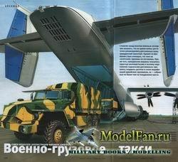Военно-грузовое такси (Федосеев С.)