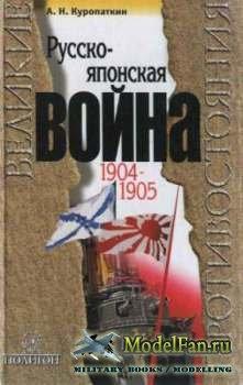Русско-японская война. 1904-1905. Итоги войны (А. Н. Куропаткин)