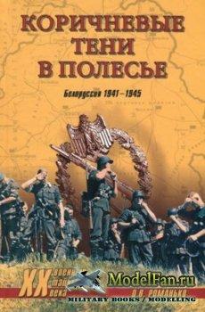 Коричневые тени в Полесье. Белоруссия 1941-1945 (Романько О.В.)