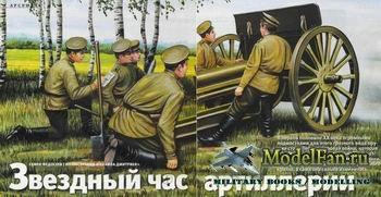 Звездный час артиллерии (Федосеев С.)