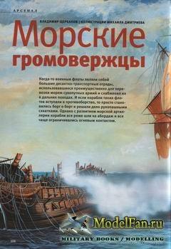 Морские громовержцы (Щербаков В.)