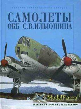 Самолеты ОКБ С.В. Ильюшина (Ю.А. Егоров)