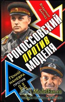 Рокоссовский против Моделя. Гений маневра против мастера обороны (Владимир  ...