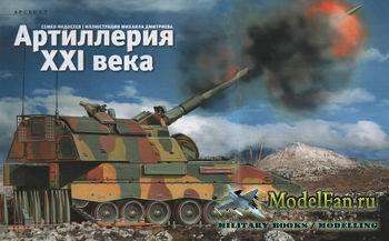 Артиллерия XXI века (Федосеев С.)
