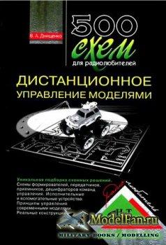 500 схем для радиолюбителей. Дистанционное управление моделями (Днищенко В. ...