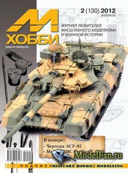 М-Хобби №2 (130) февраль 2012
