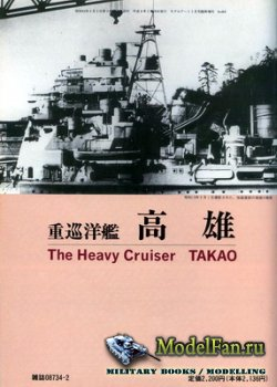Model Art Special №464 - Super Illustration - The Heavy Cruiser TAKAO 1927- ...